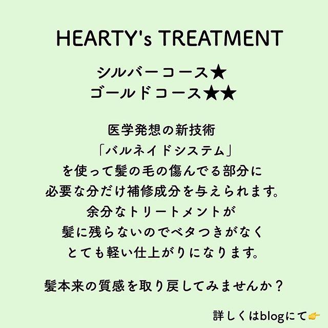 blogでは髪のケア方法など、いろんな情報をアップしていくのでぜひチェックしてみて下さい.#hearty #treatment #艶髪 #ツヤ髪