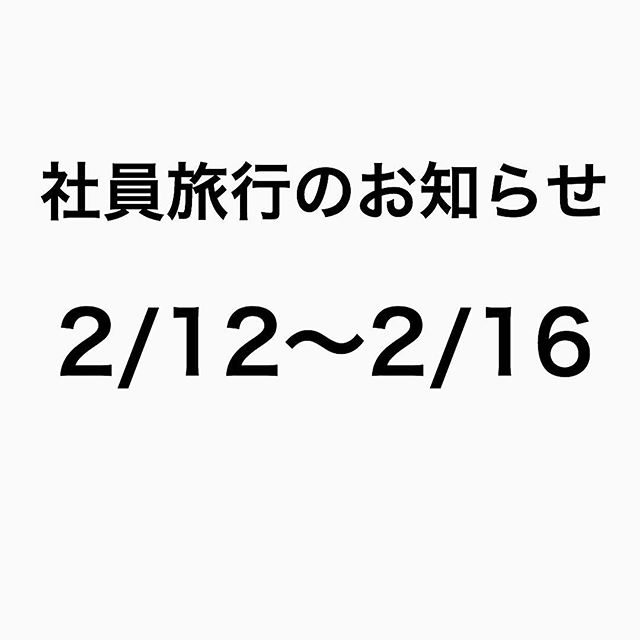 2/12~2/16まで社員旅行のためお休みをいただきます!なお2月は第三水曜日の21日は通常通り営業しております。ご迷惑をお掛け致しますがよろしくお願いいたします!#abond