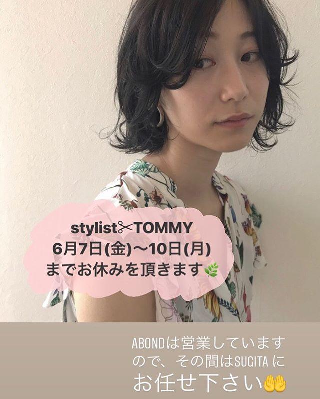 6月7日(金)〜10日(月)まで4日間、stylist のTOMMYがお休みを頂きますその間、stylist の sugita は出勤していますので、お店は通常通り営業しております♂️♀️ その他、6月の定休日以外は全て出勤していますので、ご予約お待ちしております(^_^)