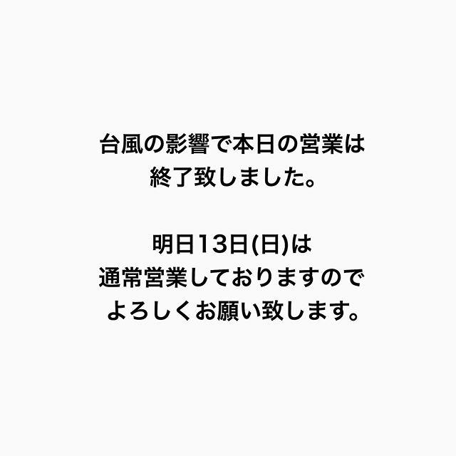 平素よりHEARTYabondをご利用頂き、誠にありがとうございます。..台風19号の営業に伴い、お客様及びスタッフの安全確保を優先し本日の営業を終了致します。明日13日(日)は通常営業しております。..ご迷惑をお掛け致しますがご了承頂きますようお願い申し上げます。