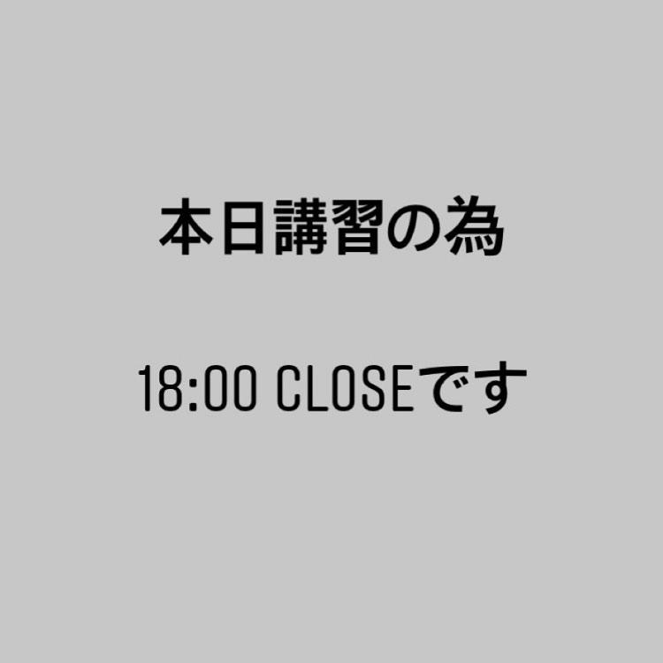 本日講習の為、18:00closeになります。ご迷惑をおかけいたしますがよろしくお願いいたします🥺