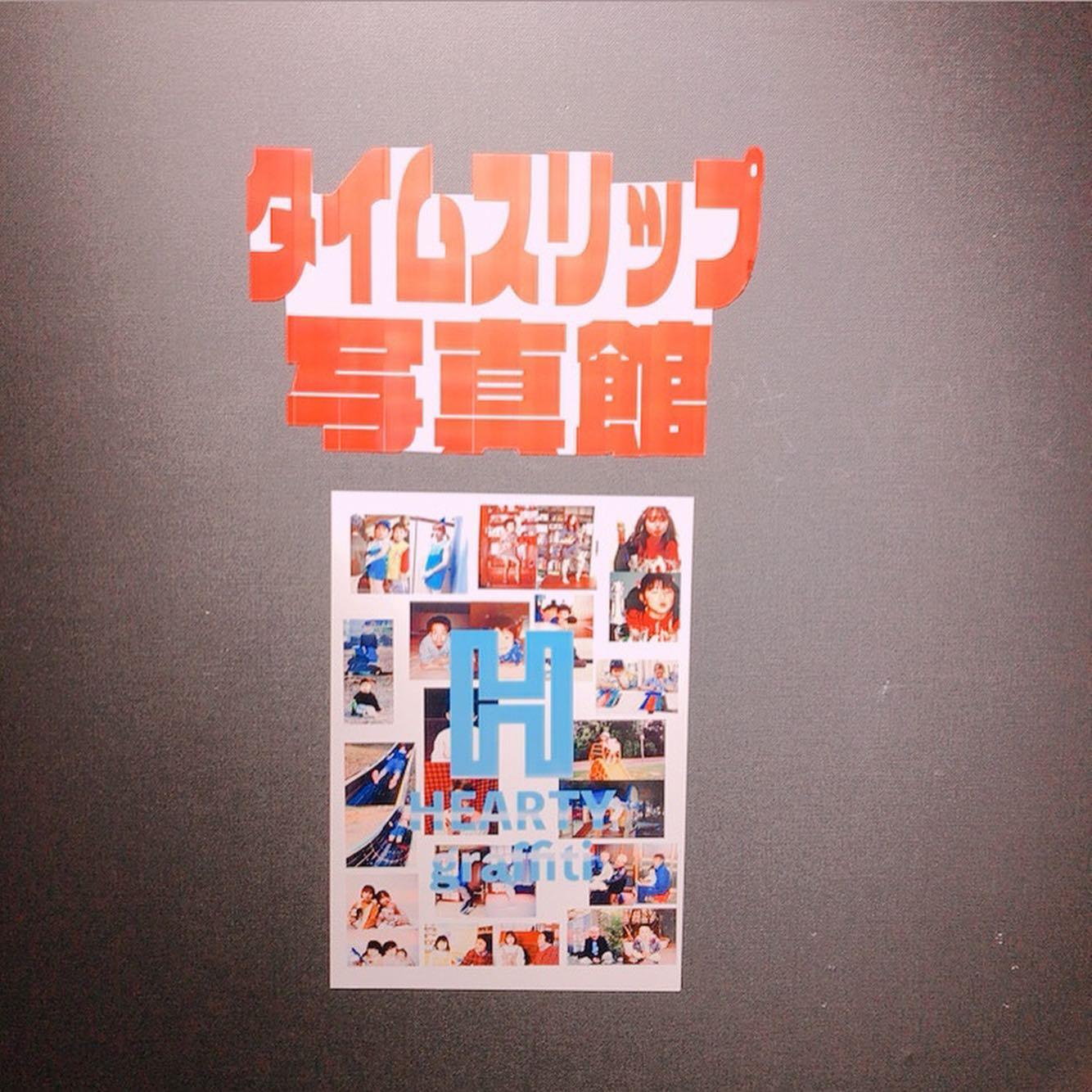 HEARTYギャラリーHEARTY graffiti 「タイムスリップ写真館」東京graffitiを分かりやすくパロり、スタッフの過去と今、タイムスリップ写真を展示しています。スタッフコメントはまだ揃ってませんが、2月いっぱいの展示ですので、ぜひ皆様足をお運びください♪thanks @saragiustoo #東京graffiti #タイムスリップ写真館 #HEARTYgraffiti #ハーティーギャラリー #heartygallery @hearty__s